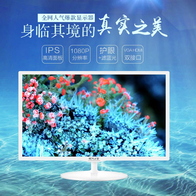 全新正品24寸显示器电脑液晶显示屏ips高清电视机hdmi接口现代e窗3